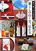 暮らしの折り方、包み方-贈る・飾る・楽しむ折形84 (単行本)
